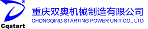 Cqstart弹簧马达-弹簧起动-重庆双奥机械制造有限公司