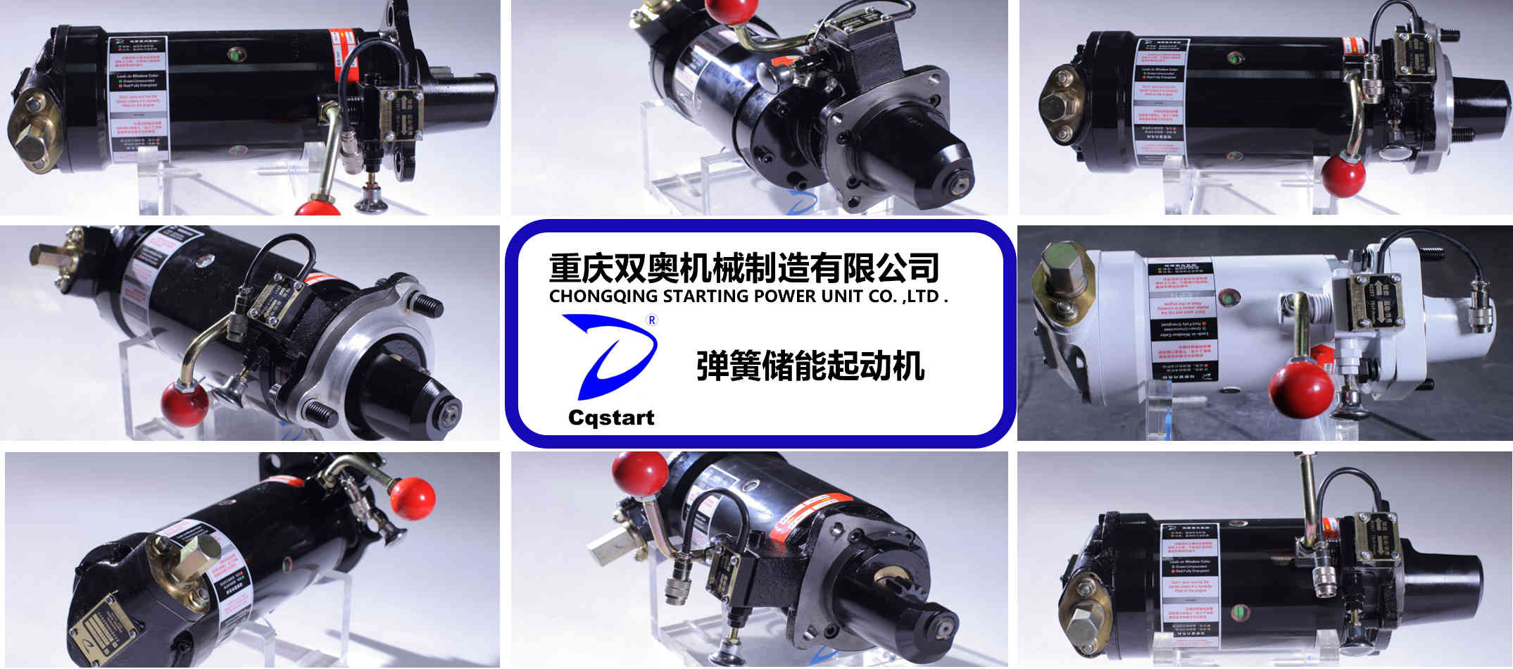 cqstart弹簧起动器